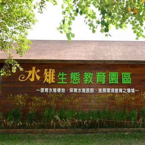 水雉生態園區